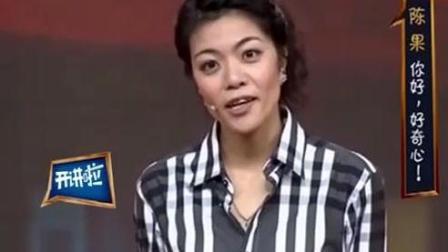 复旦网红女博士陈果: 什么是好奇心? 八卦猎奇是