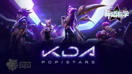 KDA女团首单Popstar舞蹈教学