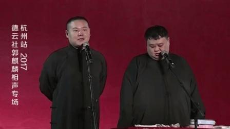 岳云鹏现场互动, 调侃观众: 杭州口音都是这样的吗?