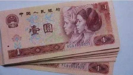 这种老版红色一元纸币, 现在单张价值很高, 你能找到吗?