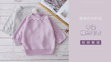 棒针儿童成人毛衣编织视频教程(第二集)
