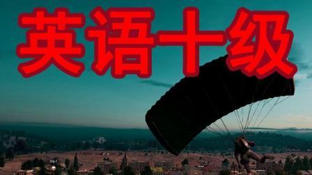 【老番茄】国人互飚中式英语, 口音标准令人动容