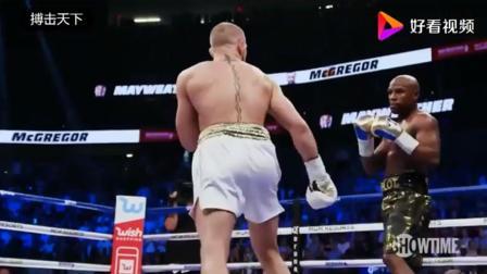 拳王梅瑟威VS嘴炮康纳 拳王已老 开局就被疯狂压制