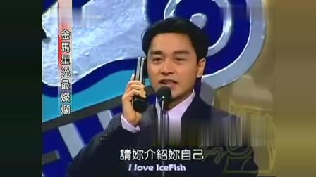 张国荣电话通知巩俐领奖, 巩俐: 我现在特紧张, 想知道哪位女演员!