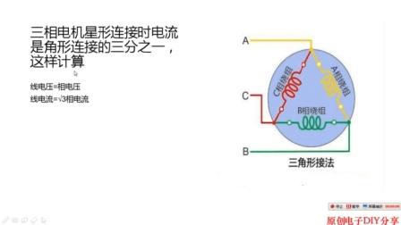 三相交流电动机, 星形连接时的电流, 是角形连接时电流三分之一