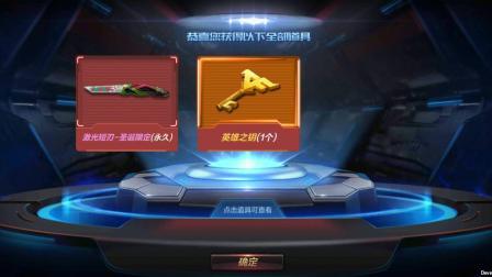 CF手游泷战: 三周年新版本S3赏金令, 更新领免费永久激光短刃