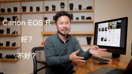 佳能发布了Canon EOS R —— 让我们来聊一下优点缺点