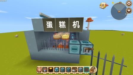迷你世界: 烤蛋糕机制作教学, 烤熟的蛋糕你吃过吗?