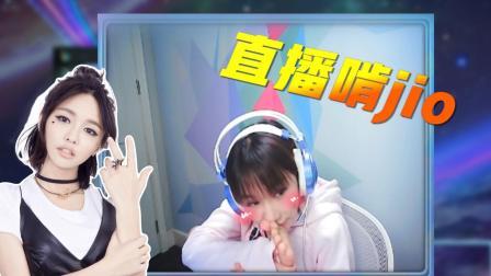 【英雄联盟】Miss直播一言不合就吃脚, 网友: 这顿饭香吗?