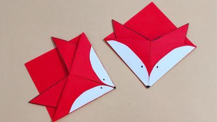 小狐狸🦊书签, 点亮每一本书, 超简单手工折纸, 学生族必不可少的小制作, 手工制作, 手工DIY