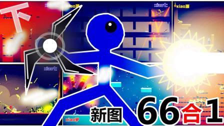 【XY小源&Z小驴&小七】Stick Fight 超级火柴人大乱斗 新图66合1 下集