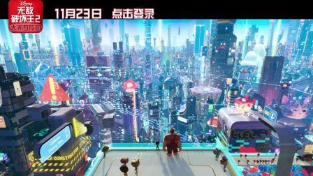 《无敌破坏王2》为你呈现最熟悉的全新互联网世界