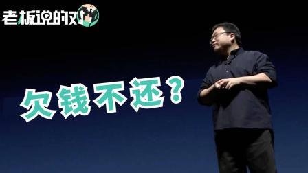 """罗永浩回应""""欠酷派钱不还"""": 正在协商解决"""