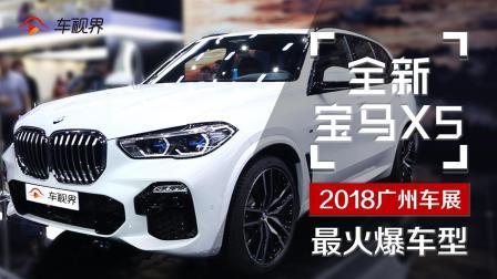 广州车展之最火爆车型——全新宝马X5
