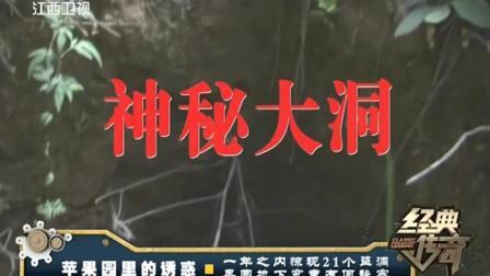 经典传奇: 陕西某村民麦地里一夜里惊现好几个大洞, 农民很是害怕难道出现离异了?