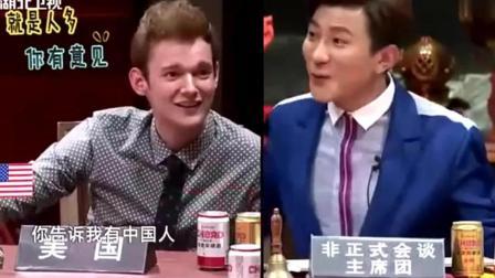 大左: 想找中国人, 在世界任何一个国家, 都是件非常简单的事情!