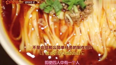 韩国综艺: 韩国明星挑战一分钟吃完担担面, 结果