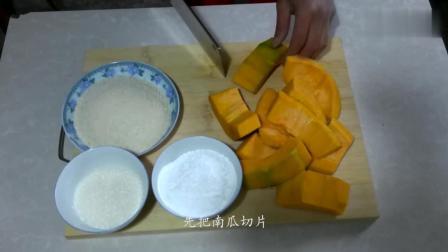 教你动手做南瓜饼, 食材主要有南瓜和糯米粉等, 步骤十分简单!