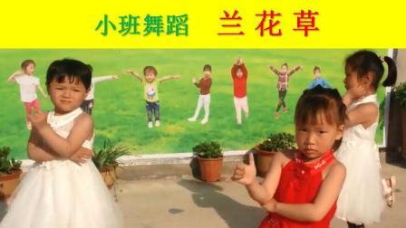 小班幼儿舞蹈  兰花草