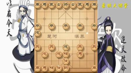 象棋大课堂: 下棋的一个大忌, 一子多动, 千万别这么做, 真的不好!