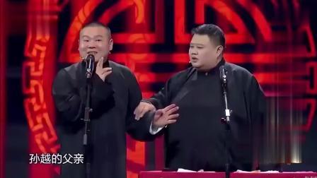 岳云鹏相声: 为了找个包袱, 岳云鹏和孙越都快打起来了, 最后拿于谦开说