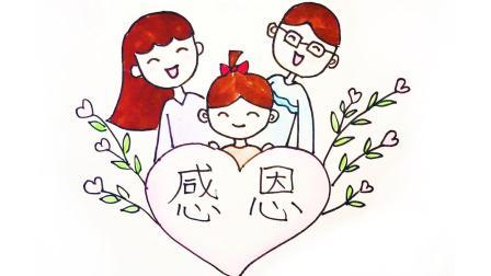 简笔画手抄报 感恩节来了, 画一幅画送给父母, 爸爸妈妈辛苦了!