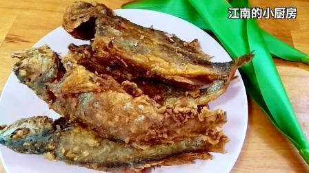 用这个窍门做小黄鱼, 没有腥味只有鲜美