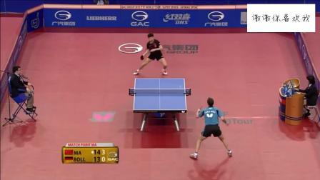 看马龙如何用一柄球杆打败选手, 乒乓球在他手里就是这么出神入化