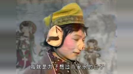 多情自古空余恨, 猪八戒终于修成正果, 被如来佛祖封为欢喜佛了