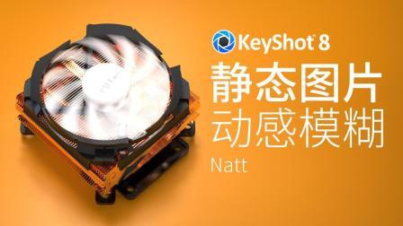 KeyShot8 产品渲染教程: 动感模糊在静态图片中的渲染方法, KeyShot 动态模拟