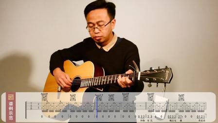 我好像在哪见过你-薛之谦 吉他弹唱教学示范 彼岸吉他出品