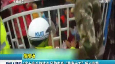 """重庆九龙坡: 1岁女童头部被卡 民警变身""""故事大王""""暖心营救"""