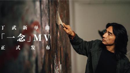 丁武《一念》MV