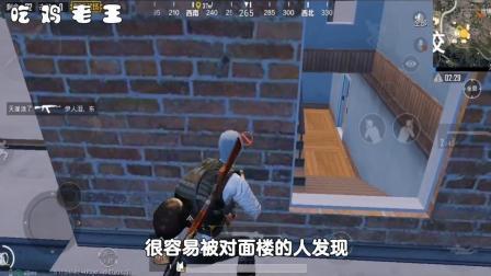 刺激战场: 宿舍楼窗户有玄机? 防攻楼神器, 老玩家都不知道!