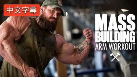 围度训练 | 红脸哥锻臂之道 | 中文字幕