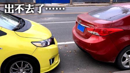 侧方停车位安全出库方法, 老司机提醒你, 要注意这2点