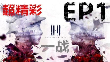 【兔沃】《11-11复述记忆》一战史实超精彩剧情向解说EP1