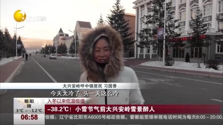 入冬以来低温极值:﹣38.2℃!小雪节气前大兴安岭雪景醉人