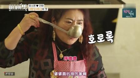 咸素媛的中国婆婆做麻辣烤鱼, 一百人份自己做, 韩国嘉宾直咽口水