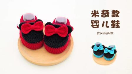 【萌织屋】S011米奇婴儿鞋毛线钩针编织视频教程