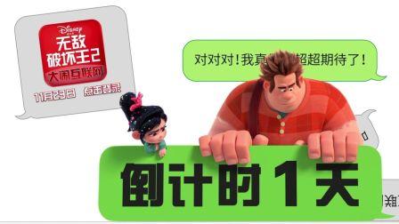 《无敌破坏王2:大闹互联网》上映倒计时1天