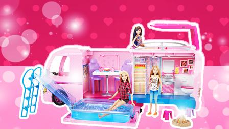 趣盒子芭比公主世界 芭比娃娃超级露营车玩具开箱 芭比过家家玩具分享