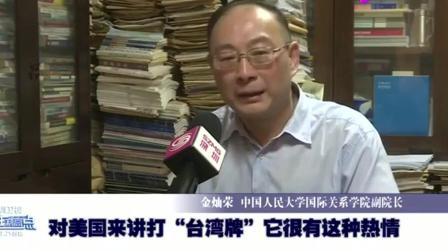 """金灿荣: """"台湾牌""""美国要不起, 中国太厉害了!"""