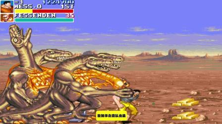 恐龙快打  金色双头龙出现他就是这关的BOSS加油啊顶级玩家