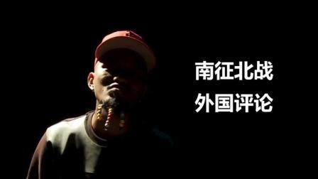 外国人看南征北战—我的天空 评论翻译: 中国说唱这么厉害了吗