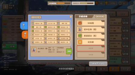中国式家长第一代31: 为上重点高中, 拼了!
