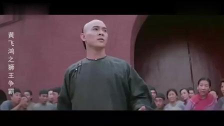 狮王争霸: 瞧瞧鬼脚七这姿势, 你以为你打得赢黄飞鸿吗?
