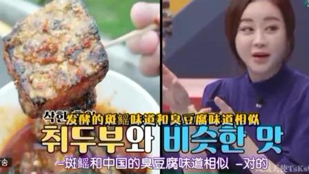 妻子的味道: 中国公婆品尝韩国斑鳐料理, 入口3秒瞬间变成表情包
