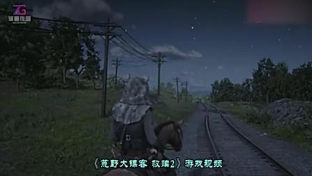 《荒野大镖客2》游戏视频: 寻找幽灵火车彩蛋!