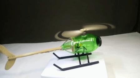 手工制作玩具直升机, 塑料瓶做的飞机竟然真的飞起来了